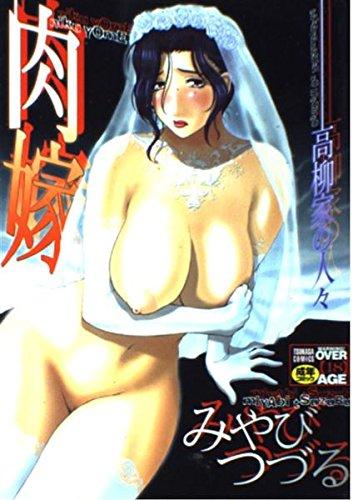 9784812808511: 肉嫁―高柳家の人々 (TSUKASA COMICS 59)