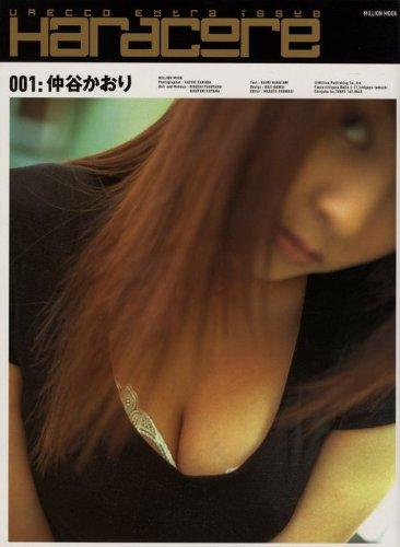 9784813004561: Kaori Nakatani