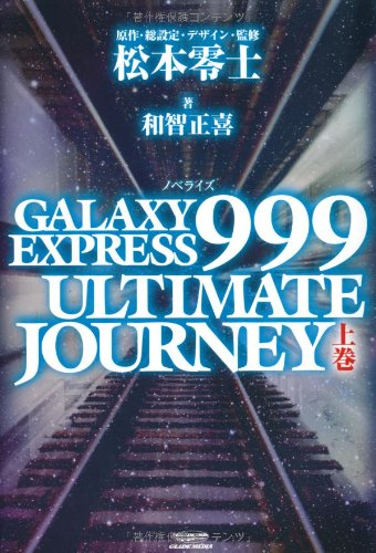 9784813021902: Galaxy Express 999 Ultimate Journey Vol.1