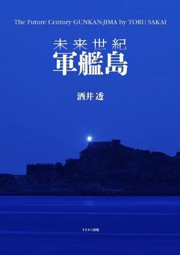 9784813022459: 未来世紀 軍艦島