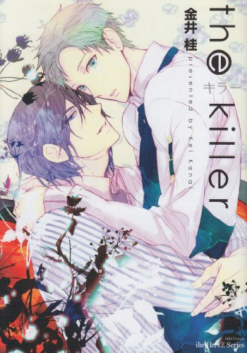 the killer (H&C Comics ihr HertZ゠リーズ: Kei Kanai
