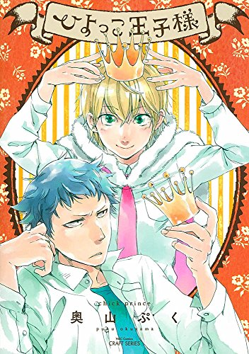 9784813030683: ひよっこ王子様 (H&C Comics CRAFT SERIES)