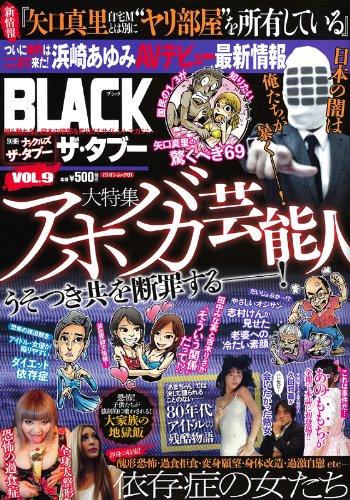 9784813068013: BLACK The taboo vol.9