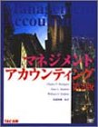 9784813211709: Introduction to Management Accounting (In Japanese) 12E