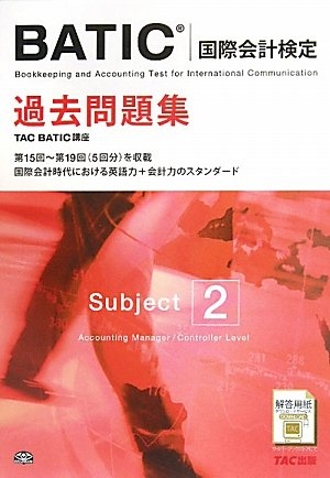 9784813240037: BATIC(国際会計検定)Subject2過去問題集