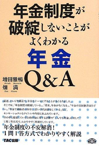 9784813289876: Nenkin seido ga hatan shinai koto ga yoku wakaru nenkin kyu ando e.