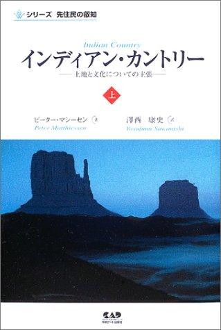 9784813601470: Indian kantorī : Tochi to bunka ni tsuite no shuchō. jō