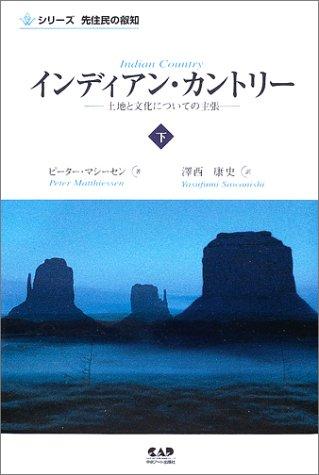 9784813601487: Indian kantorī : Tochi to bunka ni tsuite no shuchō. ge