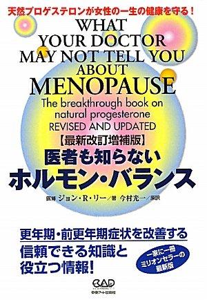 9784813605980: Isha mo shiranai horumon baransu : Tennen purogesuteron ga josei no isshō no kenkō o mamoru