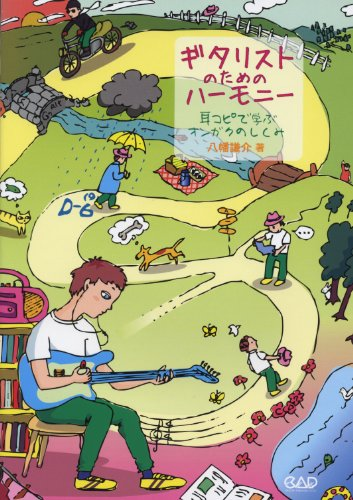9784813606055: Gitarisuto no tameno hāmonī : Mimikopi de manabu ongaku no shikumi