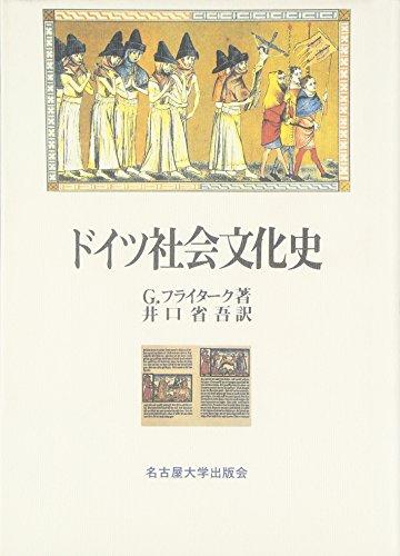 doitsushakaibunkashi [Tankobon Hardcover] [Jul 01, 1996] furaita-ku,G.; Freytag,Gustav and shogo.: ...