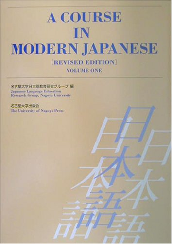 9784815804251: A Course in Modern Japanese