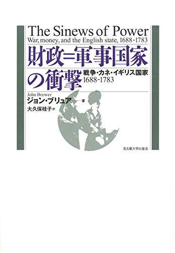 9784815804657: Zaisei = gunji kokka no shōgeki : Sensō kane igirisu kokka 1688 - 1783