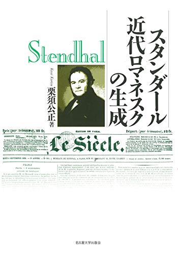 sutanda-rukindairomanesukunosese (nanzandaigakugakujutsusosho) [Tankobon Hardcover] [May 31, 2007] ...