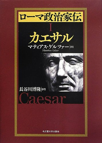 Roma seijikaden. 1 (Kaesaru).: Matthias Gelzer; Hirotaka Hasegawa