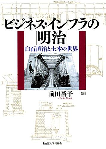 """Bijinesu-infura no meiji : Shiraishi Naoji to doboku no sekai: Yuà """"ko Maeta"""