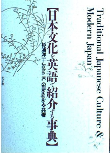 Nihon bunka o Eigo de shokaisuru jiten: Yoichi Sugiura; John
