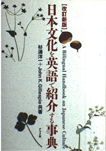 A Bilingual Handbook on Japanese Culture John K. Gillespie