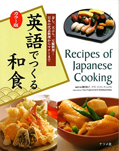 9784816336775: Recipes of Japanese Cooking [Lingua Inglese]