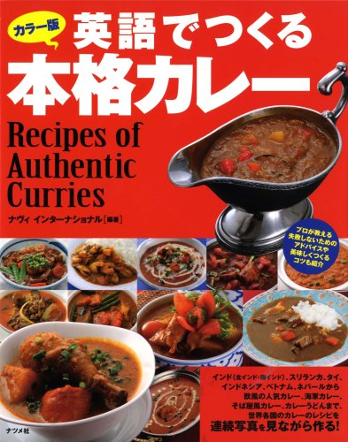 9784816345586: Recipes of Authentic Curries