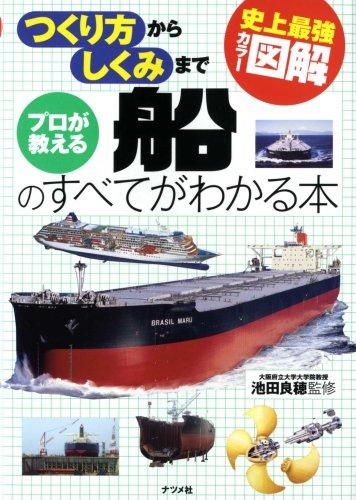 9784816346408: Puro ga oshieru fune no subete ga wakaru hon : tsukurikata kara shikumi made