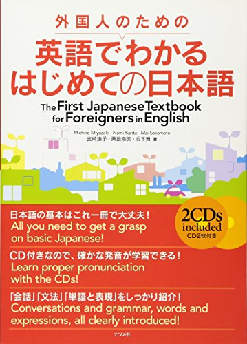 The First Japanese Textbook for Foreigners in