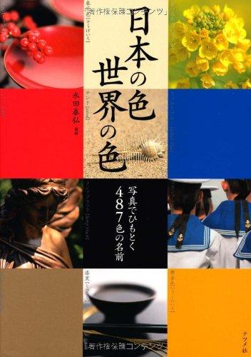 9784816348495: Nihon no iro sekai no iro : Shashin de himotoku 487shoku no namae