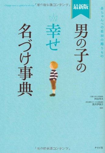 9784816350009: Otokonoko no shiawase nazuke jiten = A happy name is applied to the boy : Akachan eno saisho no okurimono