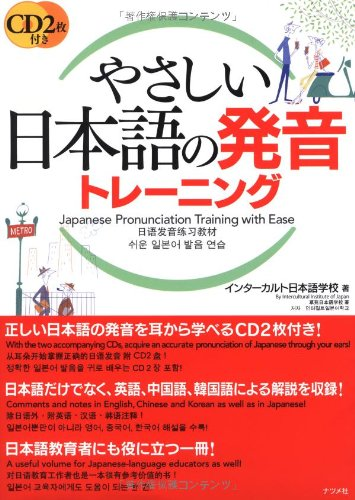 9784816351426: Yasashii Nihongo no Hatsuon Training w/ CD - Japanese Study Book