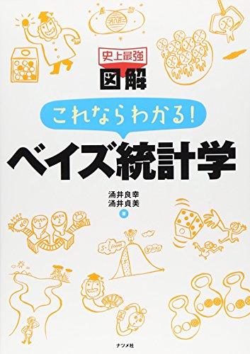 9784816351815: Shijo saikyo zukai korenara wakaru beizu tokeigaku.