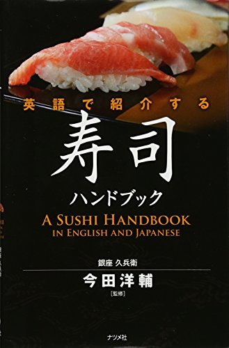 9784816354199: Sushi Handbook in English [Japan import]