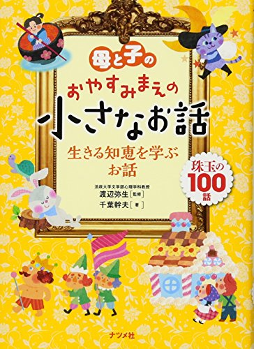 100 Bedtime Stories for Mother and Child: Mikio Chiba