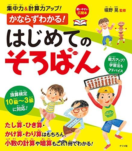 9784816357480: Shūchūryoku ando keisanryoku appu kanarazu wakaru hajimete no soroban