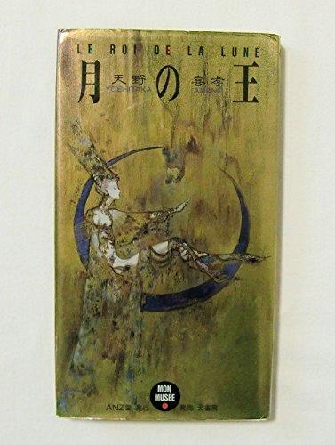 9784816412240: Moon King (Tsuki no Ou) (in Japanese)