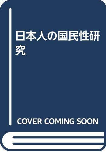 9784816502767: Nihonjin no kokuminsei kenkyū (Japanese Edition)