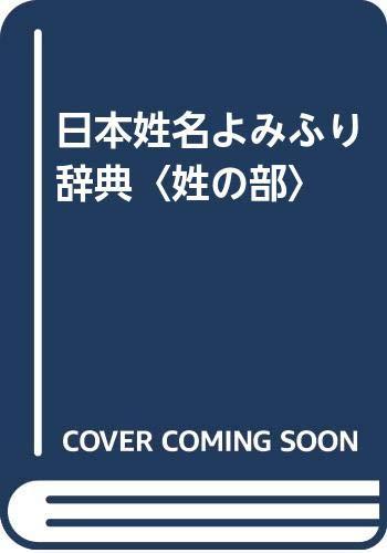 Nihon seimei yomifuri jiten (Japanese Edition): n/a