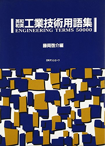 9784816914553: Ei-Wa Wa-Ei kōgyō gijutsu yōgoshū =: Engineering terms 50000 (Japanese Edition)