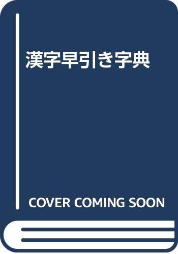 9784816914744: Instant Kanji Dictionary