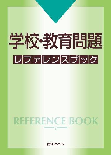 """GakkoÌ"""" kyoÌ""""iku mondai refarensu bukku: Nichigai Asoshieà """"tsu."""