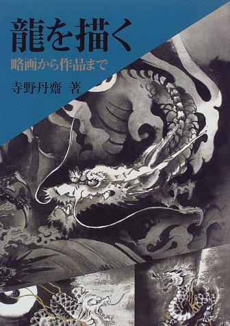 9784817031488: How to Draw Dragon in Wash Painting (Japanese Imported)