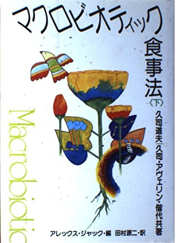 9784817070029: MACROBIOTIC DIET ( Japanese Edition )