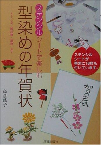 9784817080592: Sutenshiru shito de tanoshimu katazome no nengajo.