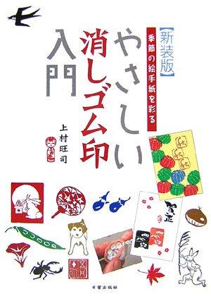 9784817081247: Kisetsu no etegami o irodoru yasashii keshigomuin nyūmon