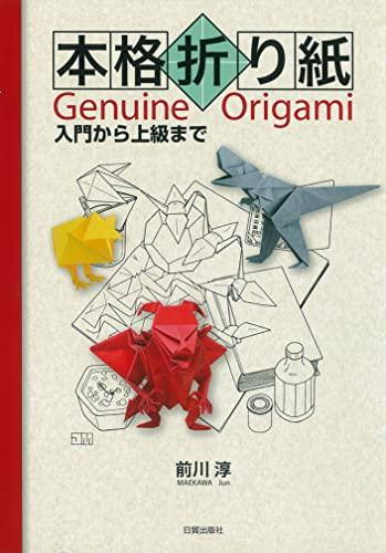 9784817081278: Genuine Origami
