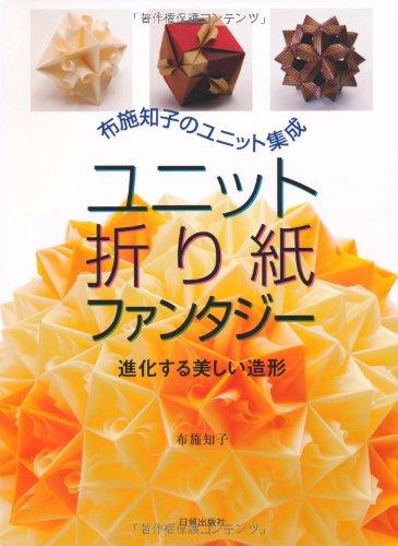 9784817081582: Unit Origami Fantasy