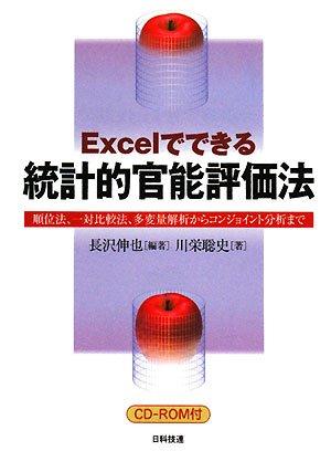 9784817192387: Excel de dekiru tōkeiteki kannō hyōkahō : Jun'ihō ittsui hikakuhō tahenryō kaiseki kara konjointo bunseki made