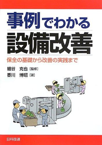 9784817194725: Jirei de wakaru setsubi kaizen : Hozen no kiso kara kaizen no jissen made.