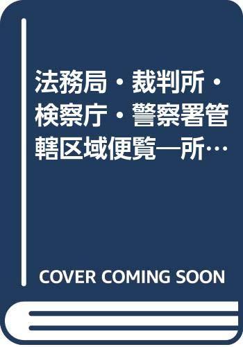 9784817810748: Hōmukyoku, saibansho, kensatsuchō, keisatsusho kankatsu kuiki benran: Shozaichi, denwa bangōtsuki : Heisei gannen 5-gatsu 1-nichi genzai (Japanese Edition)