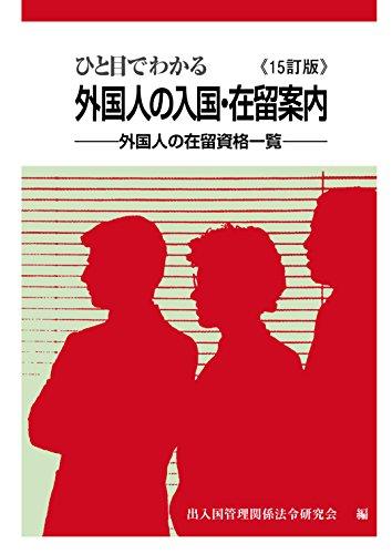 """Hitome de wakaru gaikokujin no nyuÌ""""koku zairyuÌ"""": ShutsunyuÃŒ""""koku Kanri Kankei"""