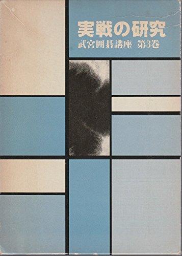 9784818202047: Jissen no kenkyū (Takemiya igo kōza : dai 3-kan) (Japanese Edition)